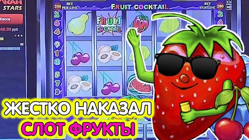 Славик жёстко наказал Фруктовый коктейль в КАЗИНО ВУЛКАН