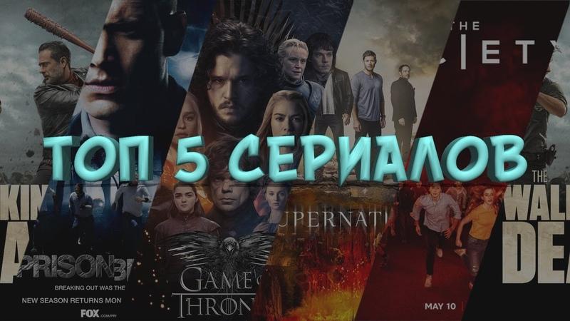 ТОП 5 лучших сериалов Часть 1