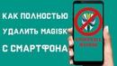 Как полностью удалить Magisk с смартфона \ Как правильно удалить Magisk с вашего андроид устройства