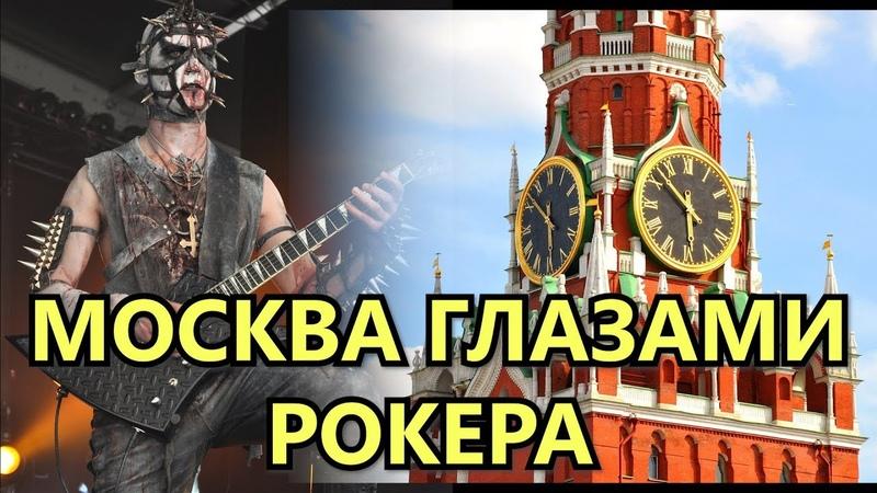 Бешеный Макс базар о Москве