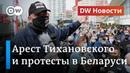Протесты в Беларуси на фоне ареста блогера Тихановского и беспорядки в США. DW Новости (01.06.2020)