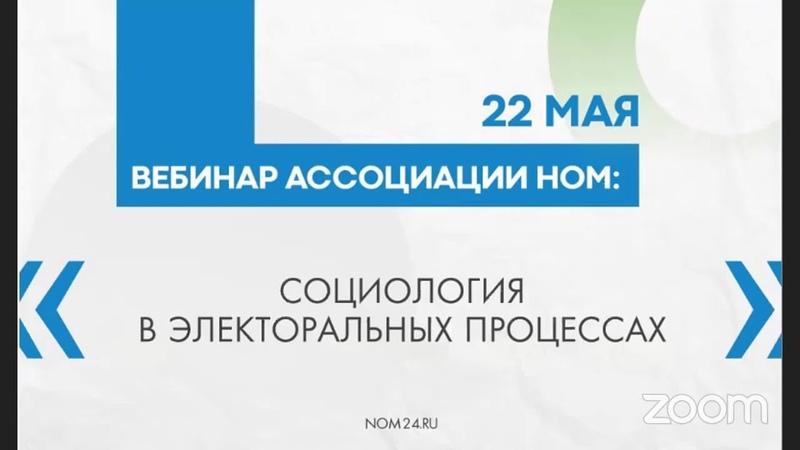 Вебинар Ассоциации НОМ Социология в электоральных процессах