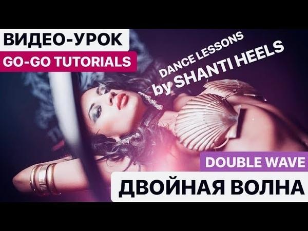 ВИДЕО-УРОК | ТАНЦЫ | Двойная волная | GO-GO TUTORIALS | DOUBLE WAVE | Shanti Heels