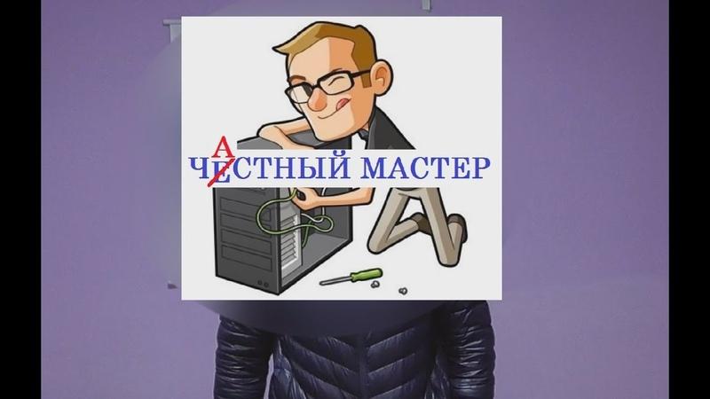 Сосед компьютерщик частный мастер и дезинфектор
