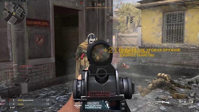ЦАРСКИЙ УРОН НА ПИНГЕ 153 м сек В Call of Duty Modern Warfare 2019