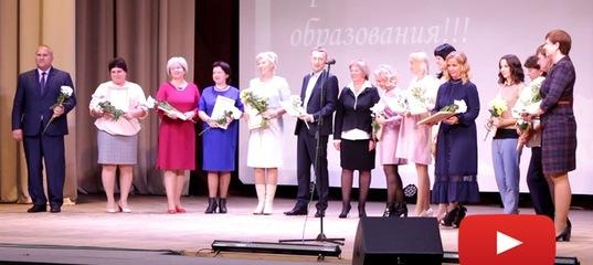 На торжественном мероприятии, посвященном Дню учителя, лучшим педагогам и воспитателям были вручены