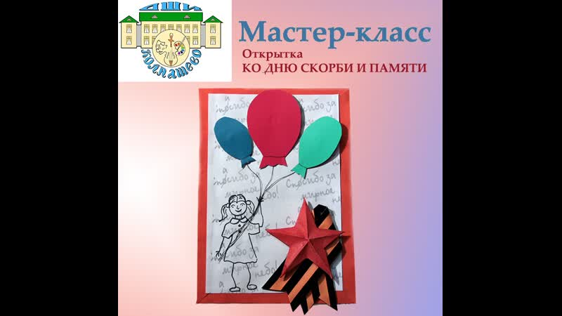 Мастер -класс День Победы Тогурский филиал Колпашевской школы искусств