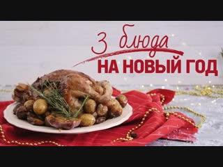 Накрываем новогодний стол: топ-3 блюда Рецепты Bon Appetit