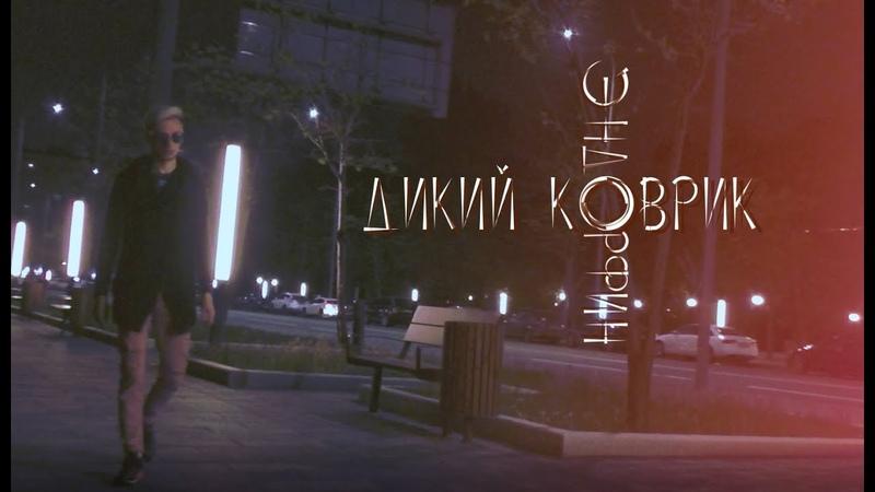 Dik Key Эндорфин official video