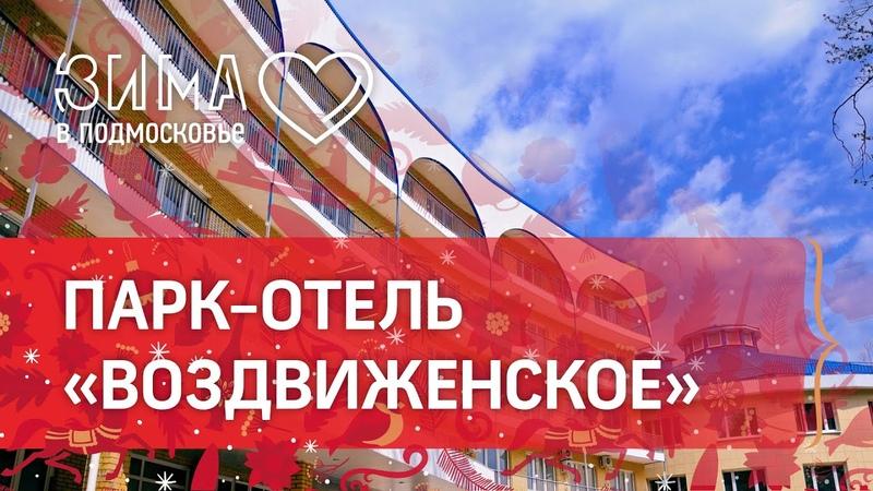 Парк-отель «Воздвиженское» в Серпухове. Как получить скидку на отдых По этот сюжет!