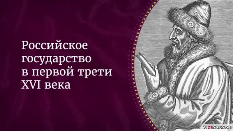 05 Российское государство в первой трети XVI века