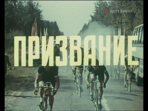 Фильм Призвание Советский велоспорт 1975