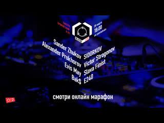 Victor Strogonov, Bak$, SIDORKOV, Slava Finist, Е240, Evis May, Sander Zhukov, Alexander Prokhorov: BeatOn на о2тв