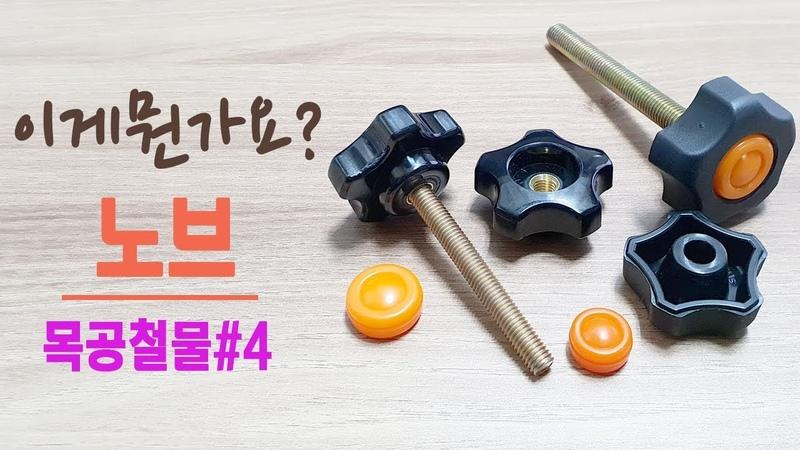 [리메이커] 노브 사용법 노브볼트 목공볼트 화장볼트 목공철물탐구4