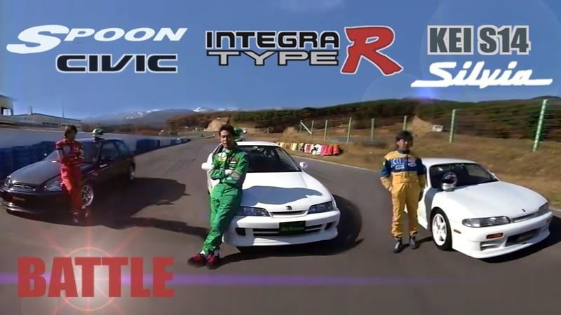 ENG CC Integra Type R vs Spoon Civic vs Kei Office S14 Silvia battle Ebisu HV18