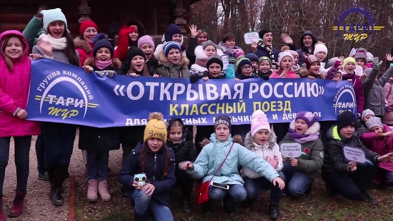 ТАРИВИЗОР Проект Открывая Россию