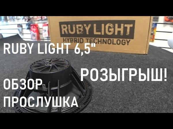 Бюджетные Ruby Light 6,5 обзор, прослушка, РОЗЫГРЫШ