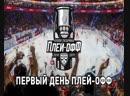 Хоккеемания от Первого Ярославского в первый день плей-офф!
