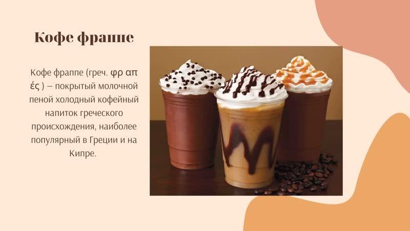 Кофе фраппе в Термомиксе