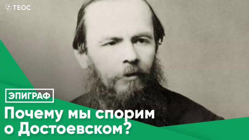 Почему мы спорим о Достоевском?
