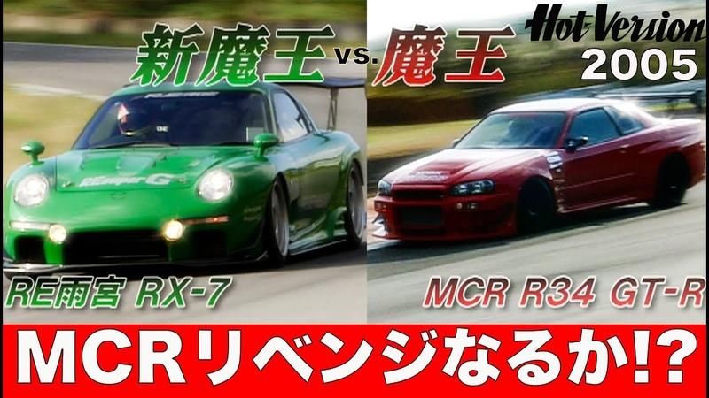 Hot Version VOL 73 MCR BNR34 Revenge Battle Take 2 at Ebisu East Circuit