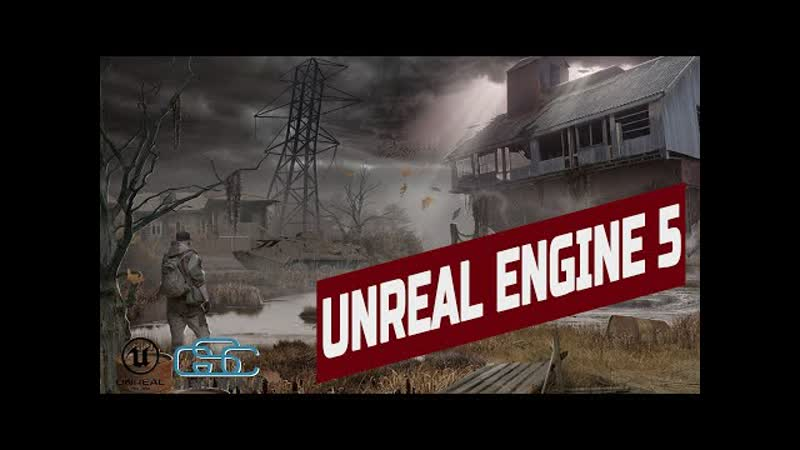 S.T.A.L.K.E.R. 2 НА UNREAL ENGINE 5? ВЫ В СВОЕМ УМЕ?