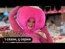 МОДЕЛЬ XL РОССИЯ 5 ВЫПУСК ОВОЩНАЯ ФОТОСЕССИЯ