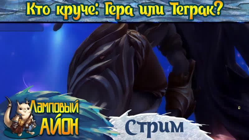 MyAion 4 6 PTS Кто круче Гера или Теграк