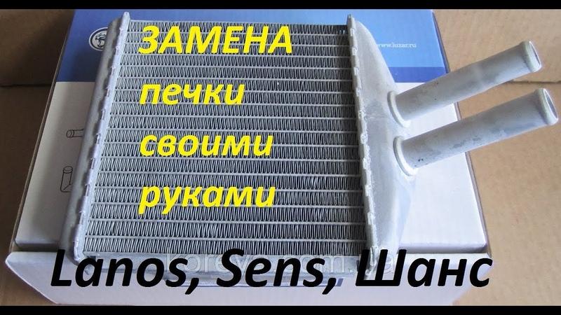 Замена радиатора печки LANOS Сенс детально