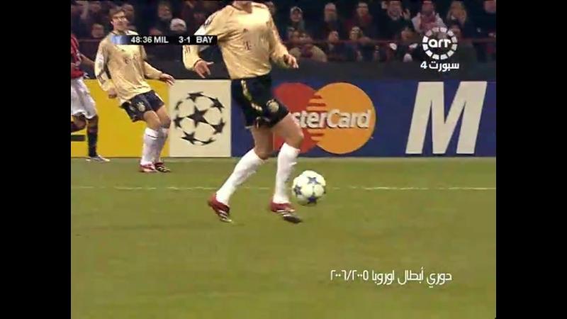 08.03.2006 Лига чемпионов 1/8 финала Второй матч Милан (Италия) - Бавария (Мюнхен, Германия) 4:1