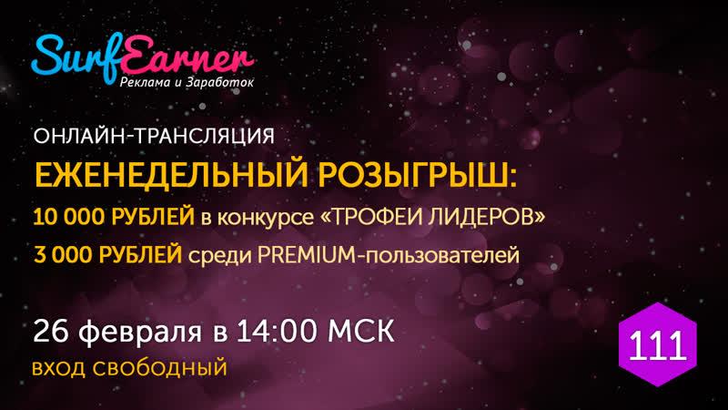 Розыгрыш призов среди PREMIUM №111 Трофеи лидеров (26.02.2021)