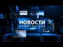 Анонс Новостей 18.09.18