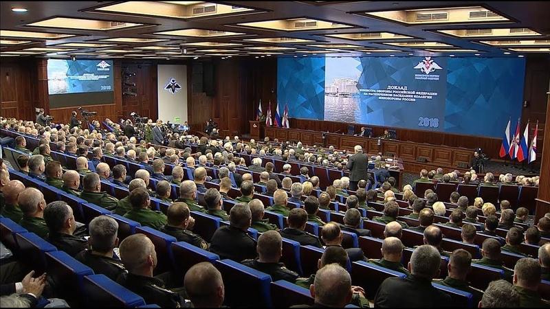 Доклад Сергея Шойгу на расширенном заседании Коллегии Минобороны России