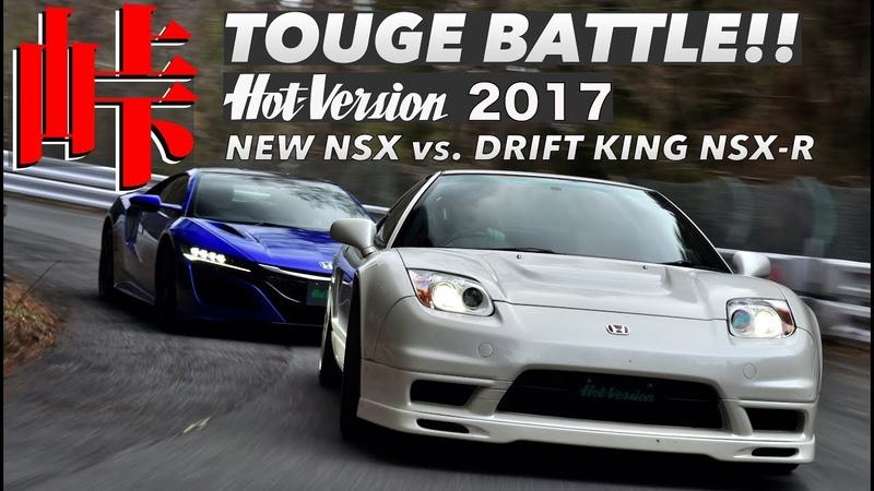 〈ENG-Sub〉峠バトル!! 新型NSX vs. ドリキンNSX-R【Hot-Version】2017