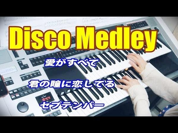 80s disco medley ディスコ・メドレー 愛がすべて~君の瞳に恋してる~セプテ 1253