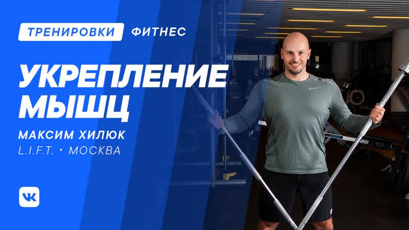 Укрепление мышц L I F T с Максимом Хилюком