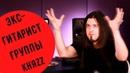 Интервью с экс-гитаристом группы КняZz - Кондрусев Дмитрий