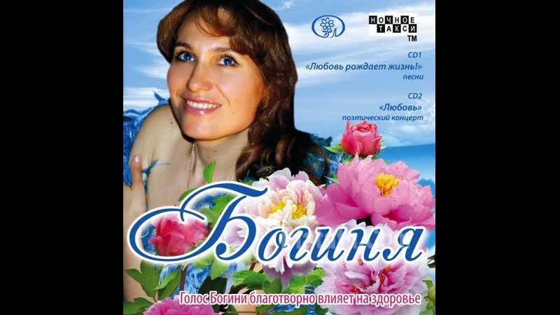 Богиня Россия ты сердце планеты Земля Целебный голос России