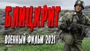 Про страшную войну! - БЛИЦКРИГ - военные фильмы 2021 русские премьеры