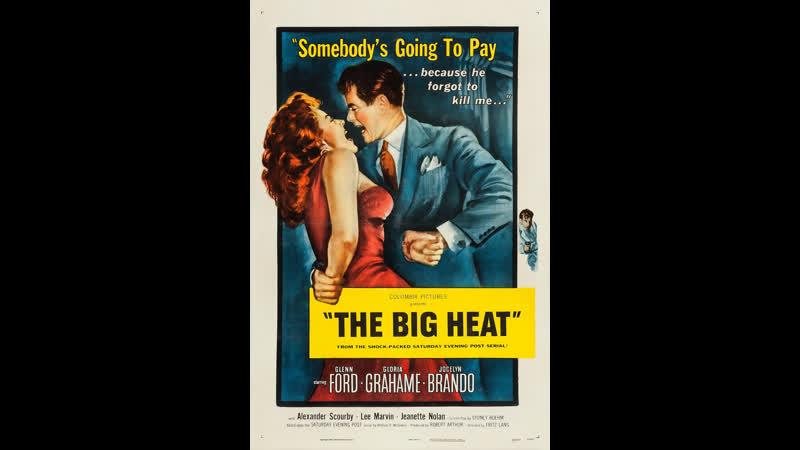The Big Heat 1953 Glenn Ford Gloria Grahame Jocelyn Brando