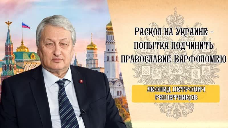 Леонид Решетников Раскол на Украине попытка подчинить православие Варфоломею