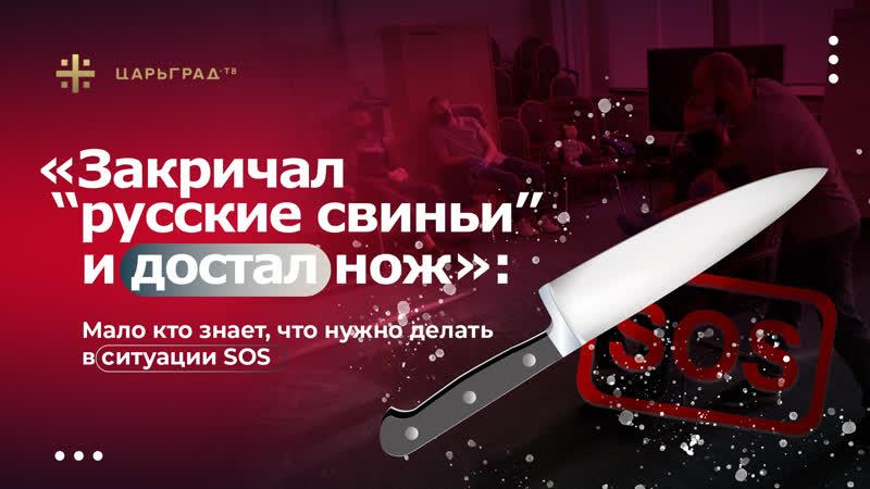 Закричал русские свиньи и достал нож Мало кто знает что нужно делать в ситуации SOS
