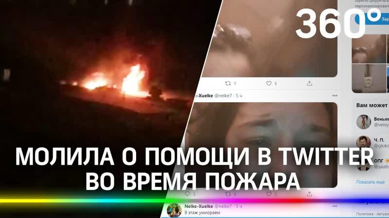 Помогите Мы задыхаемся Женщина во время пожара молила о помощи в Twitter
