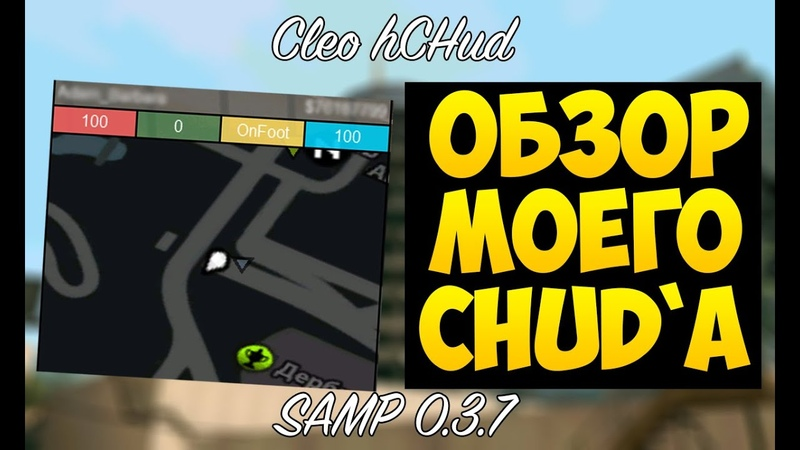 ОБЗОР МОЕГО CHUD Cleo hCHUD