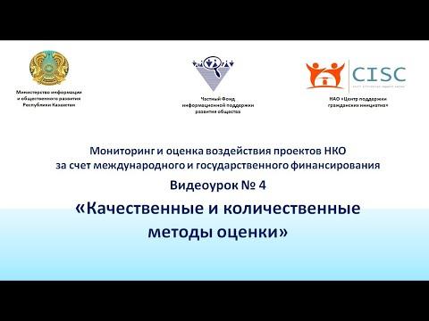 Качественные и количественные методы оценки Мониторинг и оценка воздействия проектов НКО Урок №4