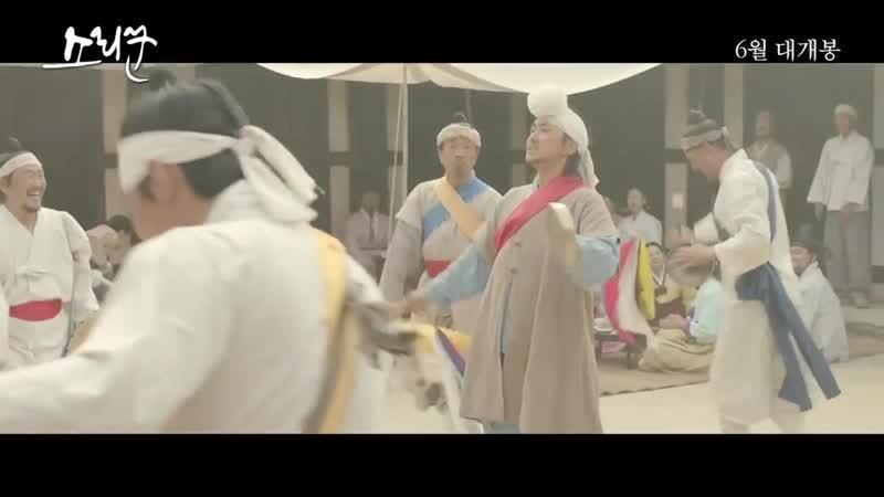 Архи Певец пхансори трейлер The Pansori Singer Sorikkun 소리꾼 Сориккун 2020