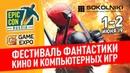 Фестиваль фантастики Epic Con Russia 2019 - 1 и 2 июня в КВЦ Сокольники Москва
