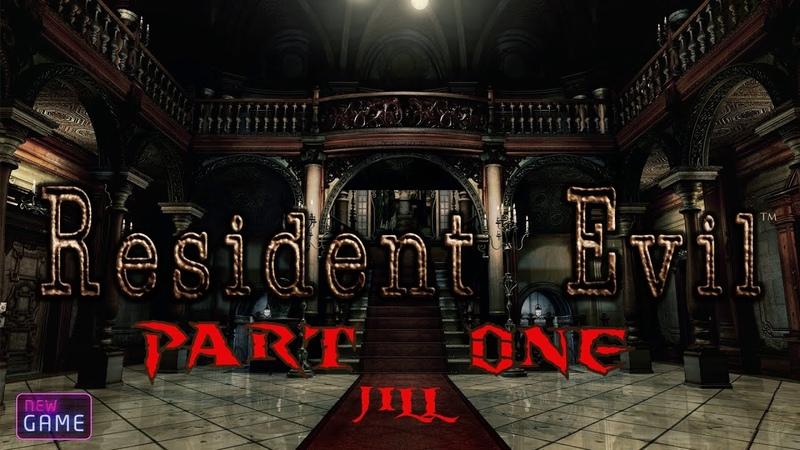 Resident Evil Remake полное прохождение за Джилл Без комментариев часть 1