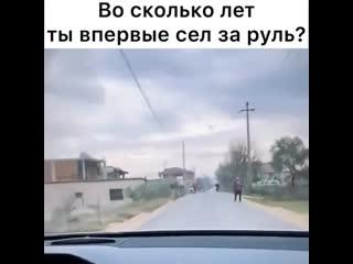 Во сколько лет ты впервые сел за руль