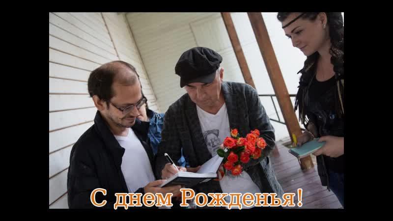 С Днем РОжденья В,В Шахрин!